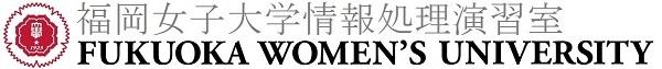 福岡女子大学情報処理演習室